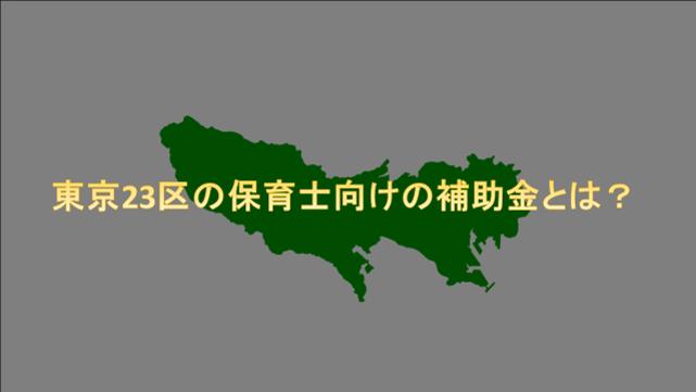 東京23区の保育士向けの補助金とは?