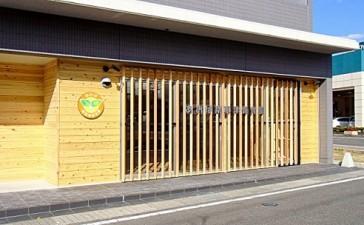 レイモンド 東 矢倉 保育園